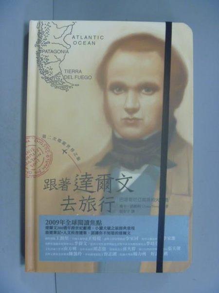 【書寶二手書T5/旅遊_LIQ】跟著達爾文去旅行:第二次環遊世界之旅原價_399_盧卡諾維利