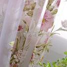錦繡芳華-窗紗[穿管180cm](布紗車一起)(限尺寸、顏色與主布相同)(紗車在布後面)【微笑城堡】