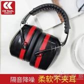 隔音耳罩抗噪降噪音工業工廠射擊工作舒適學習睡眠用耳機防吵學習 時尚潮流