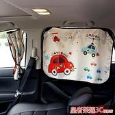 汽車防曬 汽車車窗遮陽簾板兒童卡通吸盤式車窗簾車用側窗防曬伸縮隔熱擋YTL