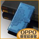 OPPO A91 A31 2020 曼陀羅花紋 磁扣皮套 插卡側翻錢包手機殼 翻蓋保護套 花紋皮套