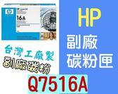 HP 副廠碳粉匣Q7516A 7516A 16A 12000 張LaserJet LJ 5