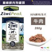 Pet'sTalk~ZiwiPeak巔峰92%鮮肉無穀狗狗罐頭 - 牛肉 390g