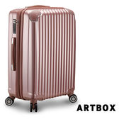 【ARTBOX】獨身貴族 28吋PC鏡面拉鍊海關鎖行李箱 (玫瑰金)