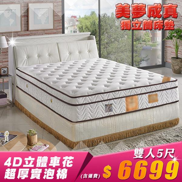 【IKHOUSE】美夢成真獨立筒床墊-超厚實30公分高頂級床墊-4D立體車工-雙人5尺下標區