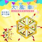 金德恩 台灣製造 DIY潛能開發3Q立體大風車智慧片/組裝/拼圖