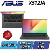 """X512JA-0041G1005G1/星空灰/I3-1005G1/4G/128SSD/15.6"""""""