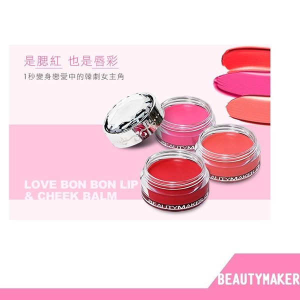 【BeautyMaker】臉紅心跳唇頰兩用腮紅霜(三色)【RH shop】