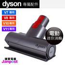 Dyson 戴森 迷你電動渦輪V11 V...