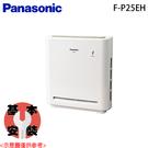 【Panasonic國際】5坪 空氣清淨機 F-P25EH 免運費