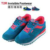 【韓國T2R】玩色新時尚運動休閒增高鞋 淺綠
