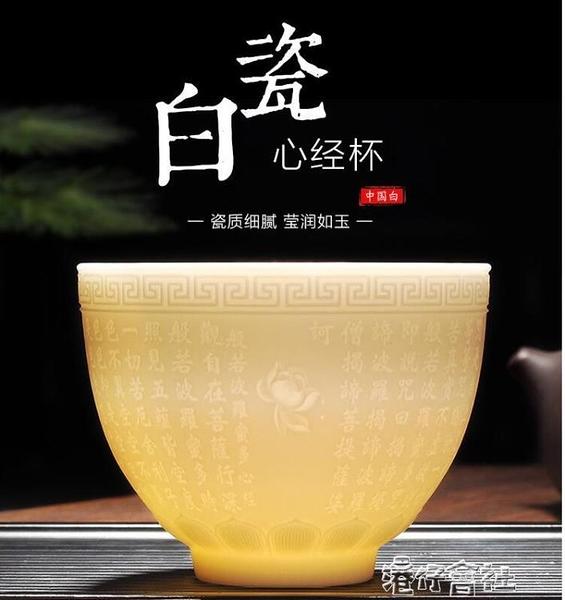豹霖禮盒心經杯主人杯茶盞品茗杯陶瓷主人杯單個只家用白瓷景德鎮 【618特惠】