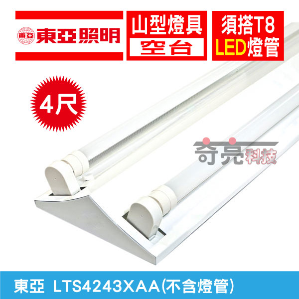 【奇亮科技】含稅 東亞 LED 4尺2 燈 山型燈具 (空台-不含燈管) 山型吸頂燈 山形燈 LTS4243 台灣製造