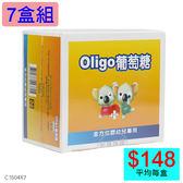 【醫康生活家】Oligo 葡萄糖 5g*50包 (全方位嬰幼兒專用)-7盒組