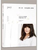 二手書博民逛書店 《2017唐立淇星座運勢大解析》 R2Y ISBN:9868889154│唐立淇