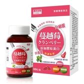 日本味王蔓越莓口含錠60粒【康是美】