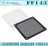 [地瓜球@] 銀欣 SilverStone FF143 B/W 軟性 磁鐵框 14公分 風扇 濾網