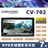 【CONVOX】CV-702 7吋DVD/CD/MP3/MP4/WMA/藍芽 觸控多媒體螢幕主機*(導航.數位.倒車選配)