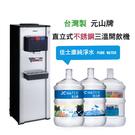 台南桶裝水直立三溫不銹鋼飲水機+20桶佳士康純淨水(20公升)