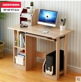 電腦桌臺式家用簡易書桌簡約現代寫字桌臥室辦公桌經濟型小桌子☌zakka