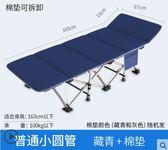 摺疊床單人午休床家用午睡床辦公室便攜行軍床簡易躺椅陪護床 igo 樂活生活館