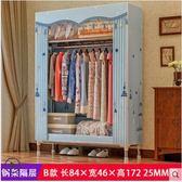 布衣櫃25MM鋼管加粗加固簡易衣櫃組裝雙人大號牛津布藝衣櫥經濟型igo 貝芙莉女鞋