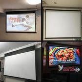 投影幕布 投影幕布電動幕布家用幕布自動升降84寸100寸120寸150寸高清投影機幕布壁掛幕T