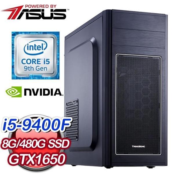 【南紡購物中心】華碩系列【暮光之刃】i5-9400F六核 GTX1650 電玩電腦(8G/480G SSD)