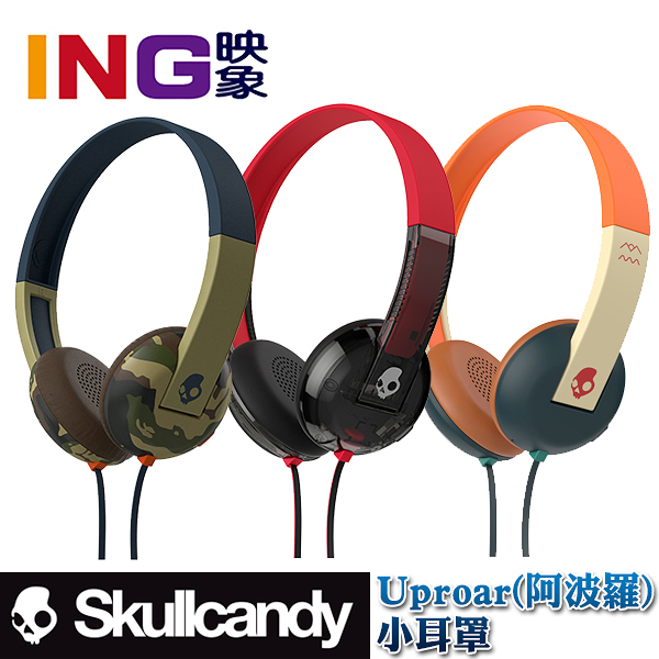 Skullcandy 骷髏糖 Uproar 阿波羅 耳罩式耳機 線控 台閔公司貨 有線耳機