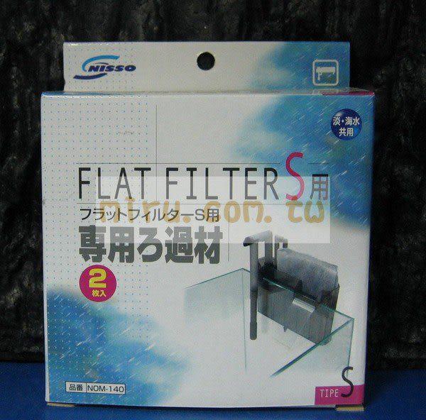 【西高地水族坊】日本Nisso 超薄型外掛過濾器 專用棉(2入)S