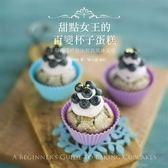 (二手書)甜點女王的百變杯子蛋糕(精裝)