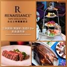 【士林萬麗酒店】士林廚房/萬麗軒/逸庭R Bar美食通用券