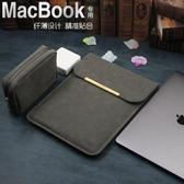 免運 筆電包蘋果筆記本air13.3寸電腦包Macbook12內膽包pro13保護套15皮套11