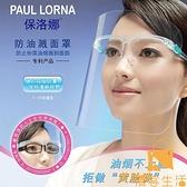 防疫 防飛沫面罩女士全臉部防護遮面具做飯面部護臉防油煙防油濺【慢客生活】