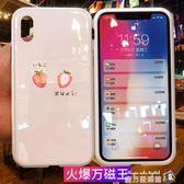 萬磁王蘋果x手機殼新款iPhoneX玻璃磁吸全包防摔套ipx女款潮牌可愛卡通夏日清新 魔方