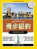(二手書)國家地理城市徒步指南:漫步紐約