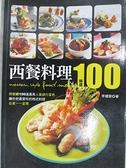 【書寶二手書T1/餐飲_JW1】西餐料理精選100_李建榮