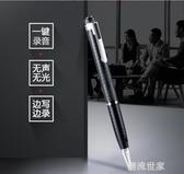 專業智慧錄音筆 高清降噪學生上課用寫字隨身小便攜商務會議迷你大容量錄音器機MBS『潮流世家』