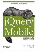 (二手書)jQuery Mobile建置與執行