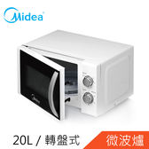 ~Midea ~20L 機械式微波爐MM 720C4H