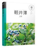 輕井澤˙上田:休日慢旅(9)
