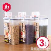 日本密封防潮米桶儲米箱裝米桶防蟲米缸雜糧儲物罐收納盒2kg*3個  依夏嚴選