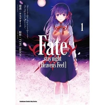 Fate/stay night-Heavens Feel(1)