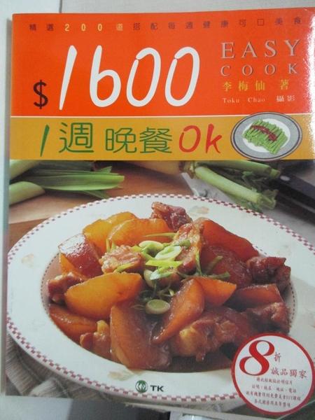 【書寶二手書T1/餐飲_JWW】$1600 1週晚餐OK_李梅仙
