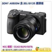 送64G 4K U3卡+鋰電*2+座充+鏡頭筆等8好禮 SONY A6600M +18-135mm 公司貨