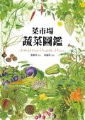 (二手書)菜市場蔬菜圖鑑