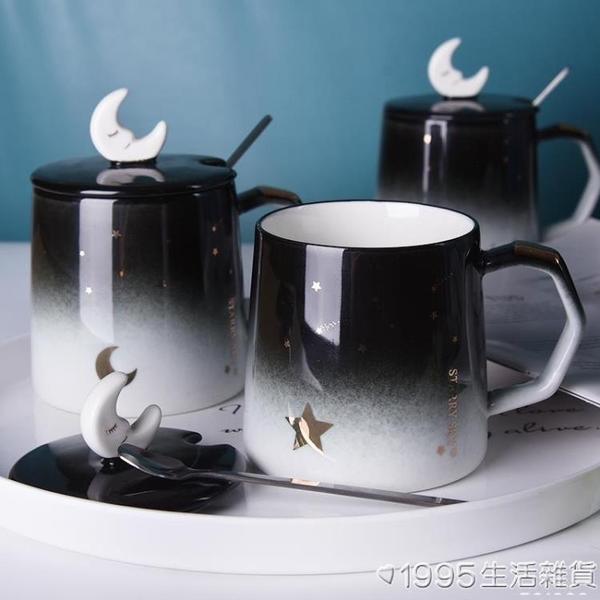 創意個性潮流陶瓷馬克杯帶蓋勺家用北歐ins 咖啡情侶水杯子一對款 1995生活雜貨