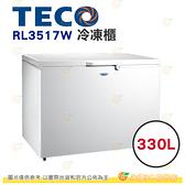 含拆箱定位 東元 TECO RL3517W 冷凍櫃 330L 公司貨 上掀式單門 台灣製造 冰櫃 可切換冷藏冷凍
