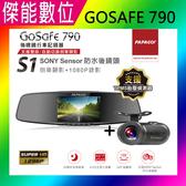 PAPAGO GoSafe 790 後視鏡行車紀錄器【贈S1後鏡頭+原廠天線+32G】2K 夜視 高畫質 防眩光 超廣角