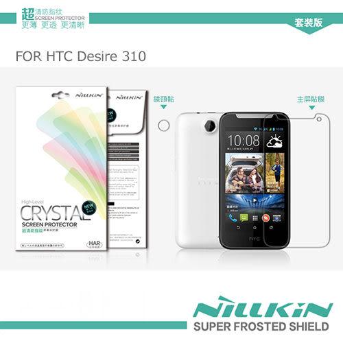 摩比小兔~ NILLKIN HTC Desire 310W 雙卡版 超清防指紋抗油汙保護貼 (含鏡頭貼套裝版)